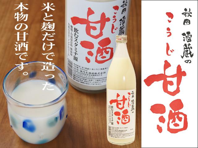 無添加・無加糖の本物の甘酒!!