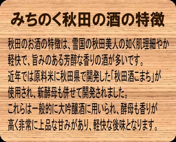 みちのく秋田の酒の特徴